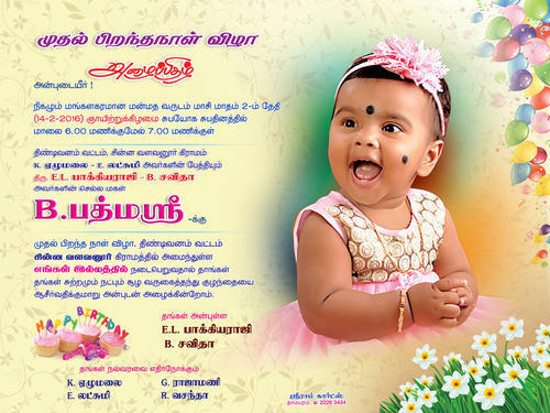 Birthday Card Birthday Multicolour Card Manufacturer From Chennai