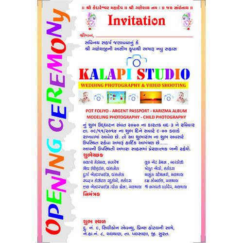 Office inauguration invitation card matter in hindi all the best new office opening invitations from greeting card universe stopboris Image collections